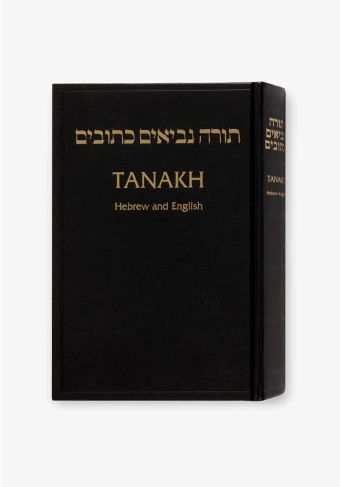 Tanakh (The Holy Scriptures) - Bibles Holy Scriptures - Books