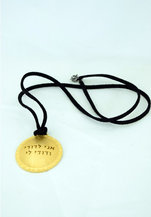 Gold Textured Blessing Pendant