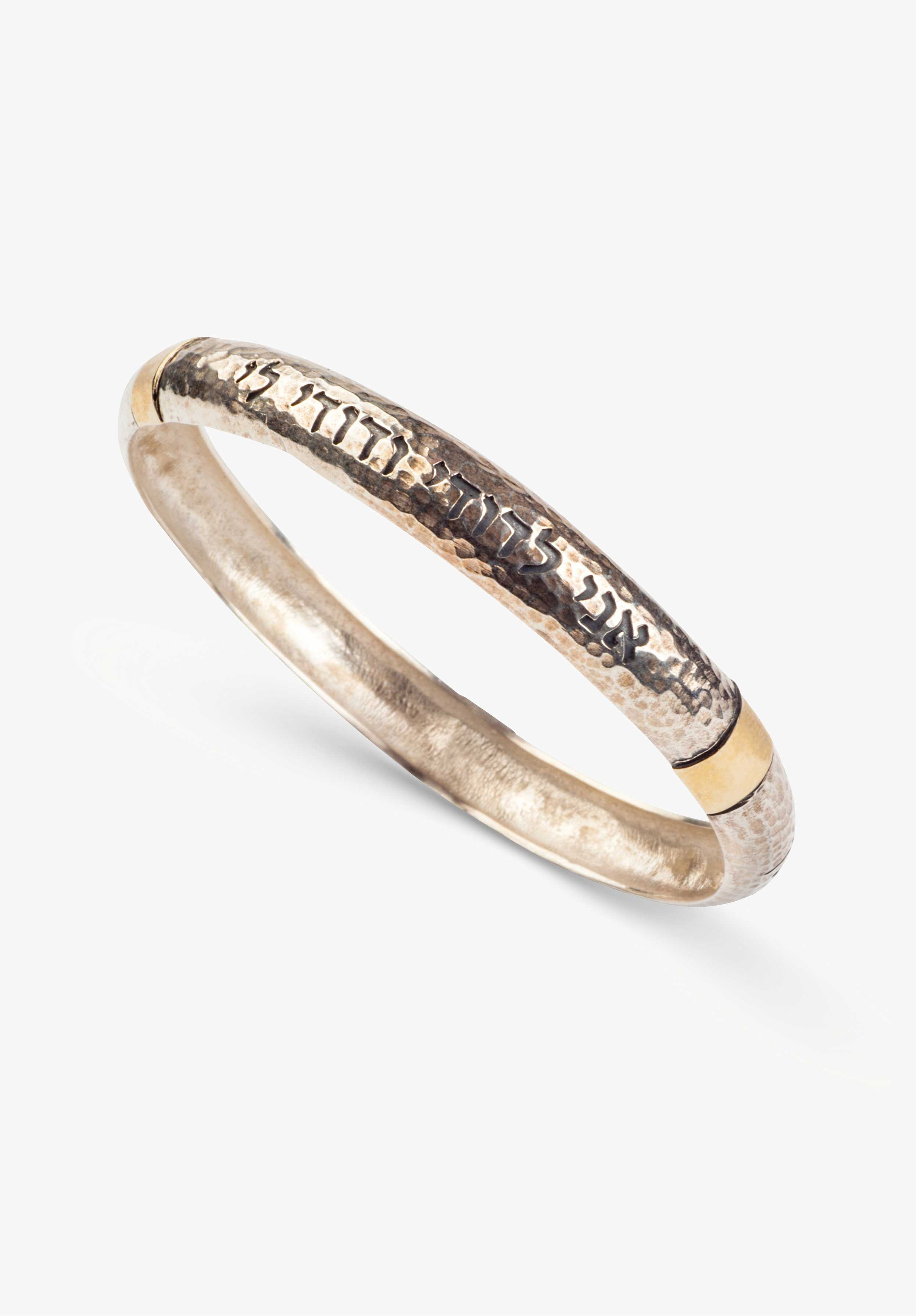 Silver and Gold Textured Bracelet